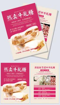 食品牛轧糖促销宣传双面宣传单