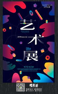 时尚艺术展宣传海报