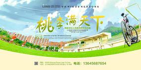 手绘清新教师节背景板
