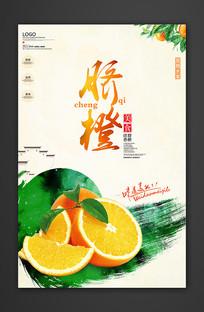 水彩脐橙宣传海报设计