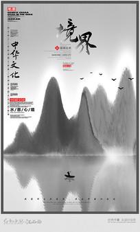 水墨境界宣传海报