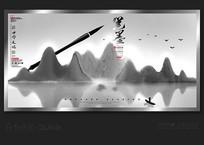 水墨意味中华文化宣传海报