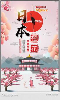唯美的日本樱花宣传海报