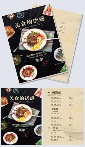 西餐美食餐饮菜单宣传单