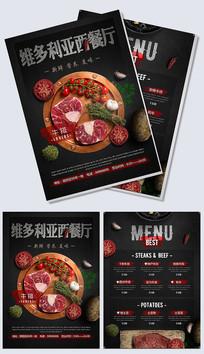 西餐厅牛排菜单菜谱餐饮宣传单