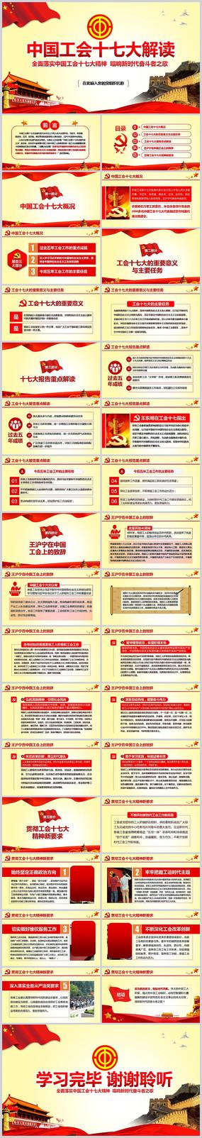 学习解读中工会十七大PPT pptx