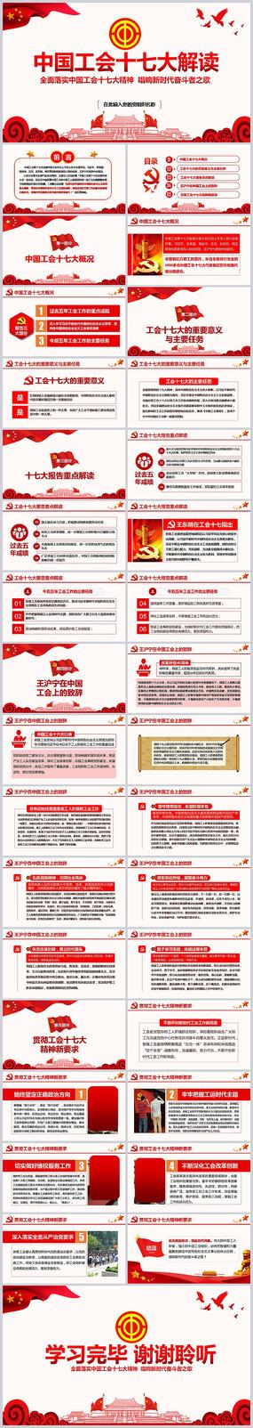 学习中国工会十七大PPT pptx