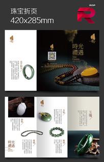 玉石珠宝折页设计