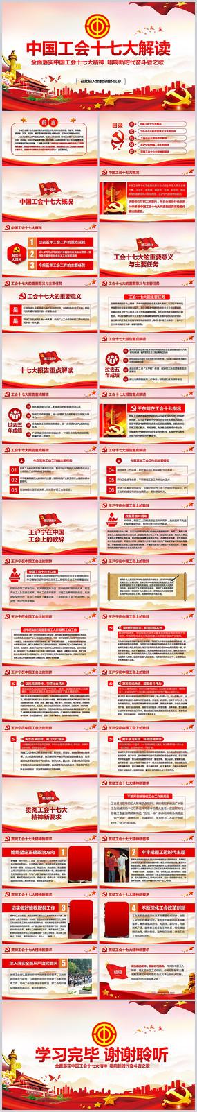 中国工会十七大学习解读PPT pptx