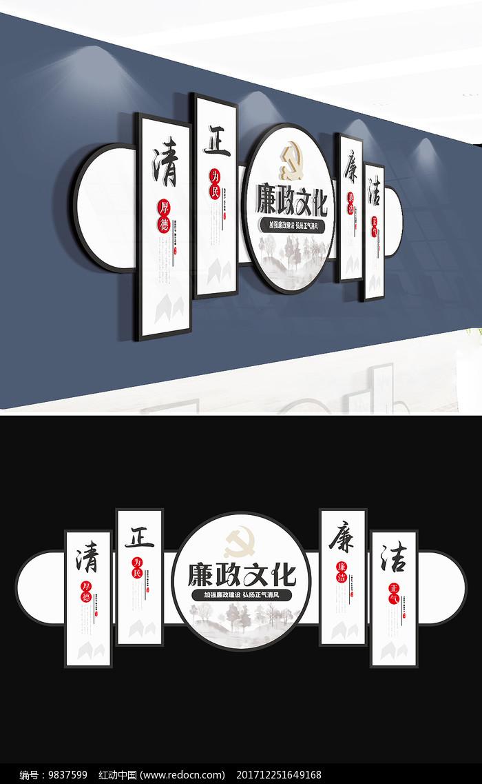 中式廉政文化墙党员活动室模板图片