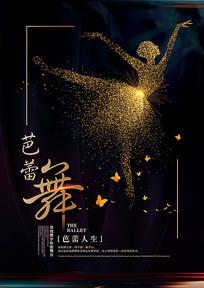 芭蕾舞蹈海报设计