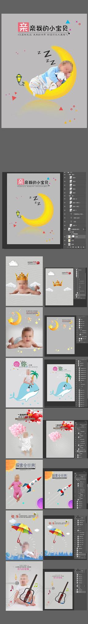 宝宝相册设计PSD模板