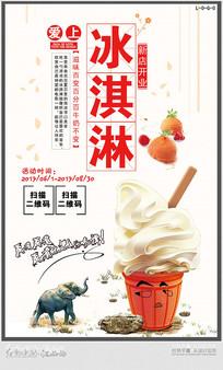 创意冰淇淋宣传海报