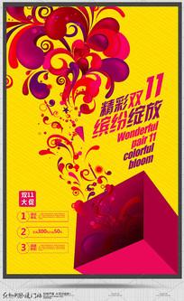 创意精彩双11促销宣传海报