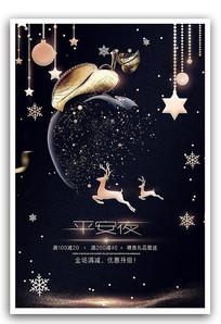 创意圣诞节平安夜海报 PSD