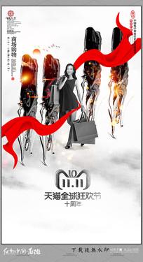 创意双11促销海报