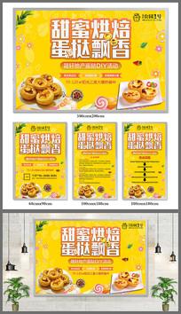 房地产蛋挞diy活动海报