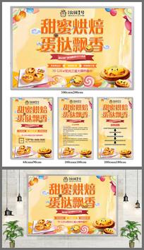房地产蛋挞甜品活动海报