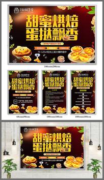 房地产蛋挞制作活动海报