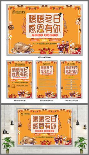 房地产感恩节活动海报