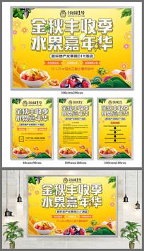 房地产水果DIY活动海报