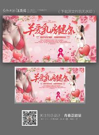 关爱乳房健康预防乳腺癌海报
