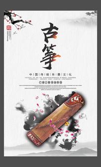 古筝乐器宣传海报设计
