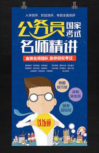 国家公务员考试辅导班招生海报