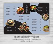 韩国石锅拌饭菜单模板