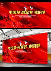 红色中国梦强军梦展板设计