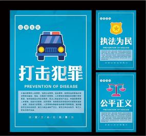 简约创意公安警察文化标语挂图