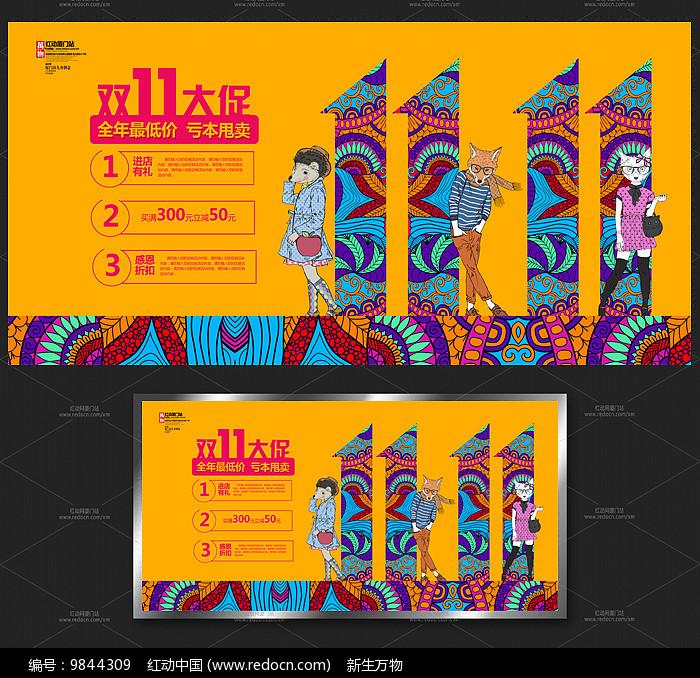 简约创意双11大促宣传海报图片