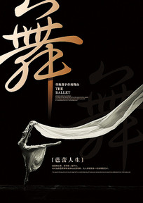 简约大气芭蕾舞蹈海报设计