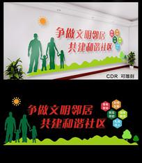 简约和谐社区文化墙