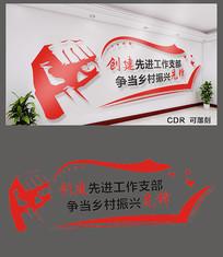 简约振兴乡村文化墙