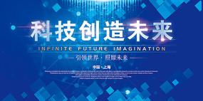 科技创造未来会议展板 PSD