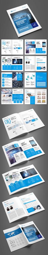 蓝色创意科技宣传册设计模板