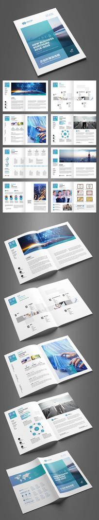 蓝色创意企业宣传册设计模板