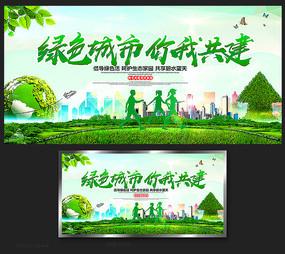 绿色城市你我共建公益海报