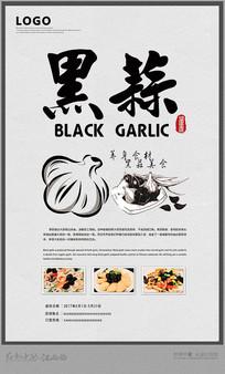 美食黑蒜宣传海报