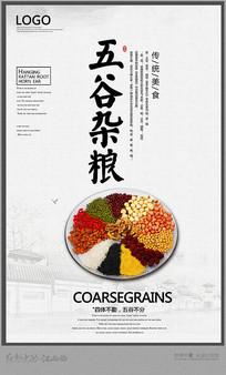美食五谷杂粮宣传海报
