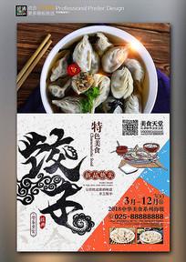 美味饺子食堂快餐店餐厅海报