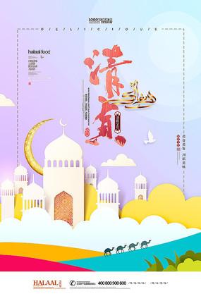 清真饭店海报设计