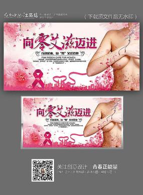 世界艾滋病日公益海报设计