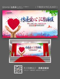 时尚传递爱心慈善公益活动海报