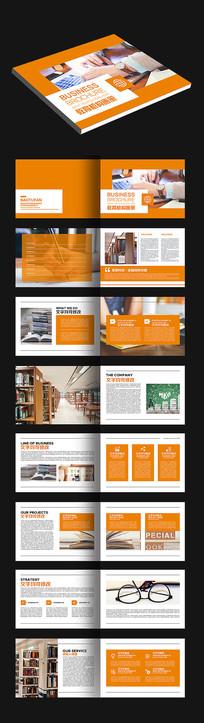 时尚创意教育画册宣传册