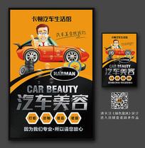 时尚大气汽车美容宣传海报