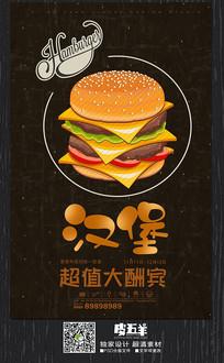 手绘汉堡促销海报