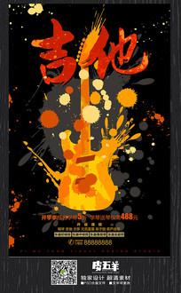 水彩喷溅吉他招生海报