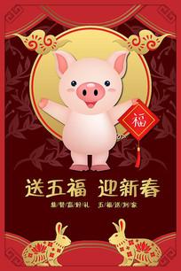 送五福迎新春春节海报